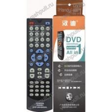 Универсальный пульт (ДЛЯ ВСЕХ DVD) AUN0448 2000в1